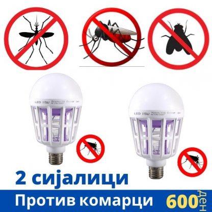 2 сијалици против комарци